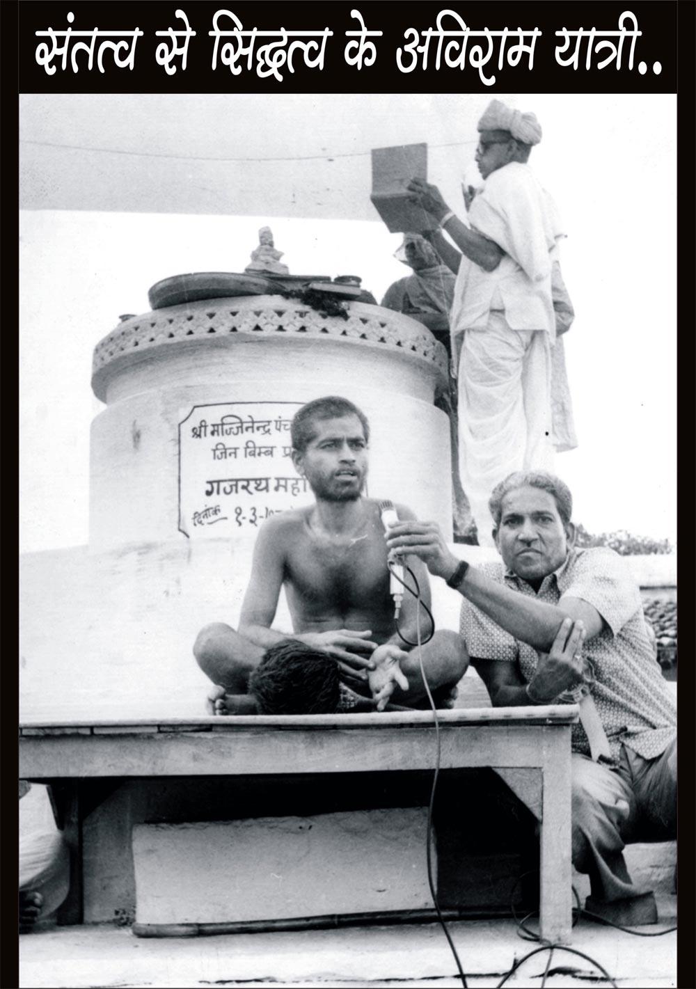 vidyasagarji-11