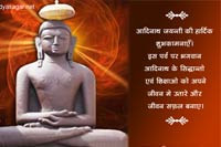 Adinath Jayanti greeting card