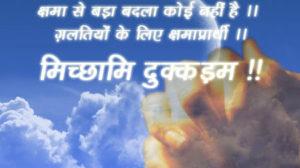 Vidyasagar Ji Maharaj | Vidyasagar Ji Maharaj Pravachan