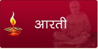 Vidyasagar Maharaj Aarti