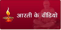 Vidyasagar Maharaj Aarti Video