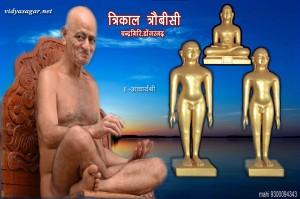 Acharyashri6 (1)