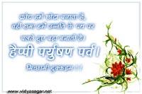 Kshama_Vani_Paryushan_02