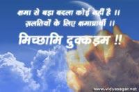 Kshama_Vani_Paryushan_08