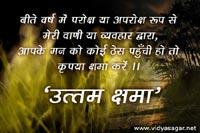Kshama_Vani_Paryushan_09