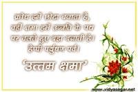 Kshama_Vani_Paryushan_11