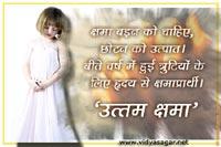 Kshama_Vani_Paryushan_12