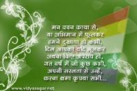 Kshama_Vani_Paryushan_18