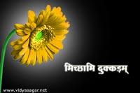 Kshama_Vani_Paryushan_20
