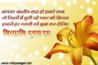Kshama_Vani_Paryushan_21