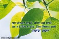 Kshama_Vani_Paryushan_24
