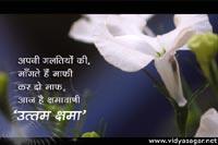 Kshama_Vani_Paryushan_25