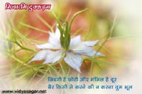 Kshama_Vani_Paryushan_26