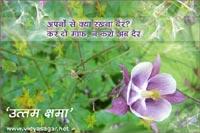 Kshama_Vani_Paryushan_28