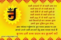 Kshama_Vani_Paryushan_31