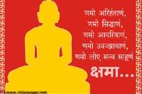 Kshama_Vani_Paryushan_32