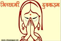 Kshama_Vani_Paryushan_33