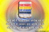 Kshama_Vani_Paryushan_37