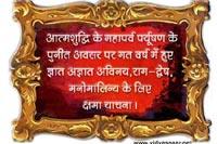 Kshama_Vani_Paryushan_39
