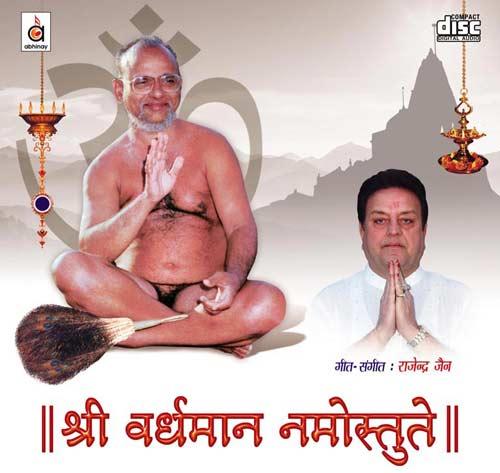 Vardhaman Namostute
