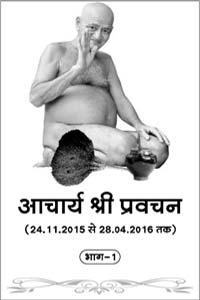 acharyapravachan-pdf1