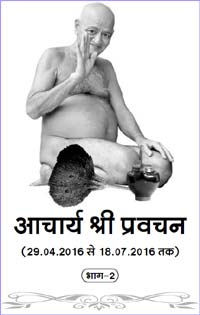 acharyapravachan-pdf2