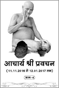 acharyapravachan-pdf4