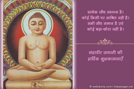 Mahaveer Jayanti Cards
