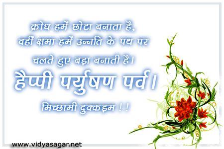 Kshama Vani Paryushan